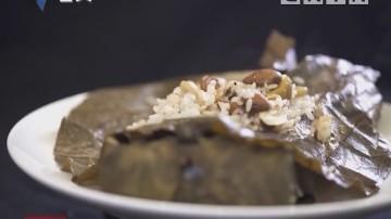 健康厨房:大厨每日一膳 八宝荷叶饭