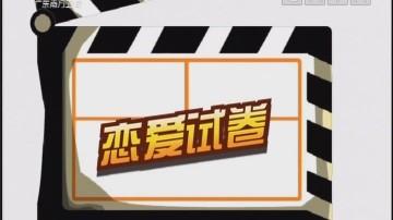 [2019-03-22]都市笑口组:恋爱试卷