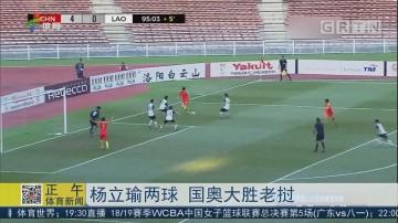 杨立瑜两球 国奥大胜老挝