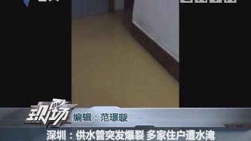 深圳:供水管突发爆裂 多家住户遭水淹