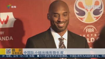 中国队小组出线形势乐观