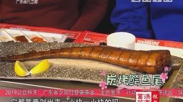 炭烤鳄鱼尾