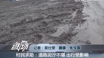村民求助:道路泥泞不堪 出行受影响