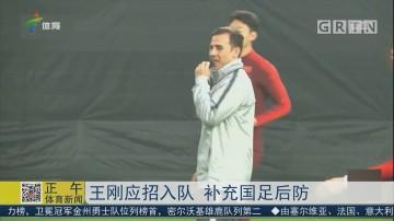 王刚应招入队 补充国足后防