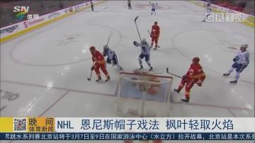 NHL 恩尼斯帽子戏法 枫叶轻取火焰