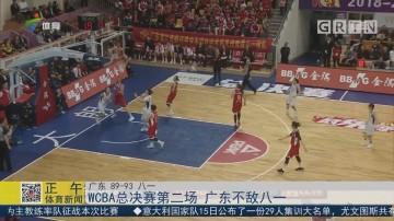 WCBA总决赛第二场 广东不敌八一