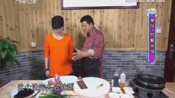 烹饪·炒紫米饭
