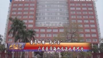 """[2019-03-03]政协委员:委员助推""""走出去"""" 广东医学海外交流大有可为"""