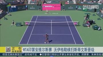 WTA印第安维尔斯赛 沃伊格勒横扫斯蒂文斯晋级