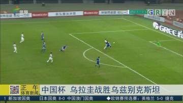 中国杯 乌拉圭战胜乌兹别克斯坦