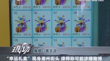 """""""幸运礼盒""""现身潮州街头 律师称可能涉嫌赌博"""