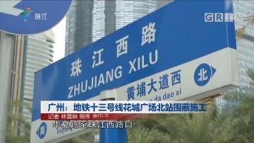 广州:地铁十三号线花城广场北站围蔽施工