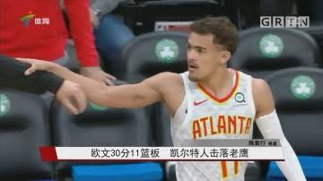 欧文30分11篮板 凯尔特人击落老鹰