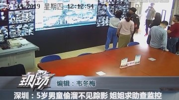 深圳:5岁男童偷溜不见踪影 姐姐求助查监控