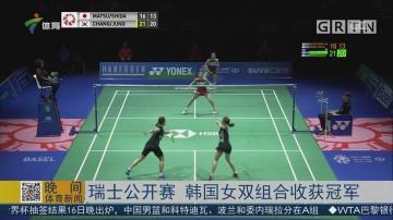 瑞士公开赛 韩国女双组合收获冠军