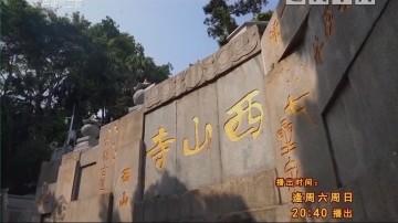 [2019-03-02]人间真情:中国家风故事:书香世家