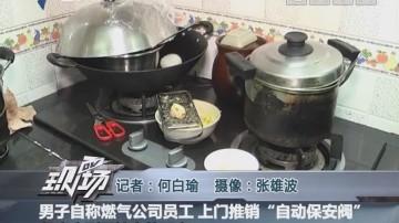 """男子自称燃气公司员工 上门推销""""自动保安阀"""""""