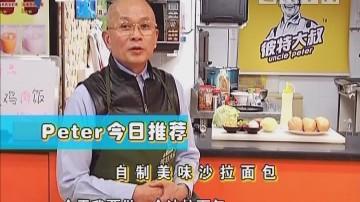 天天家常菜: 自制美味沙拉面包