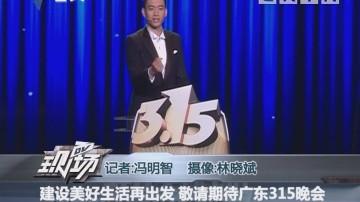 建设美好生活再出发 敬请期待广东315晚会
