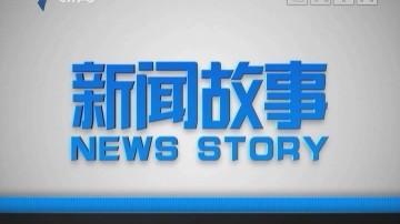 [2019-03-22]新闻故事:瓮中捉鳖