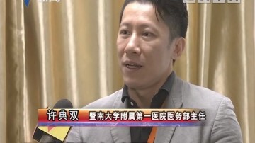 """[2019-03-10]政协委员:委员助推""""走出去"""" 广东医学海外交流大有可为"""