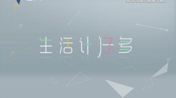 [2019-03-10]生活计仔多:大厨每周一膳 芦笋木耳炒虾仁