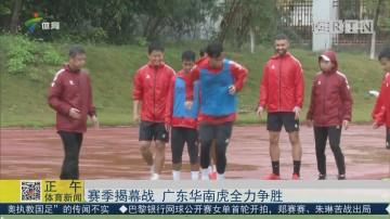 赛季揭幕战 广东华南虎全力争胜