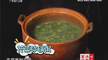 制作芥菜砂锅粥