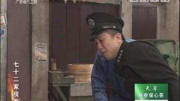 [2019-03-06]七十二家房客:要女不要妈