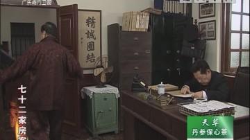 [2019-03-06]七十二家房客:无辜风流债