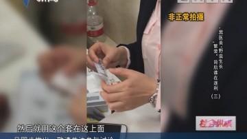 """[2019-03-20]社会纵横:""""黑医美""""野蛮生长 """"繁荣""""背后谁在逐利(三)"""