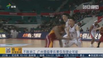 不敌浙江 广州晋级季后赛仅存理论可能
