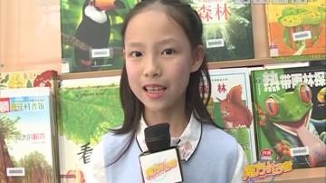 [2019-03-21]南方小记者:广州少年儿童图书馆邀请名家趣谈植物