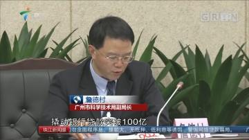广州谋划建设科技创新强市