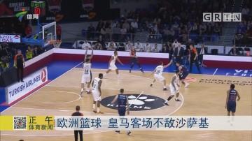 欧洲篮球 皇马客场不敌沙萨基