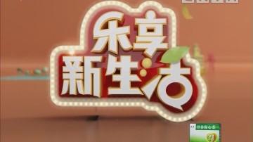[2019-03-08]乐享新生活:乐友提问:放了3年的天麻还能食用吗?