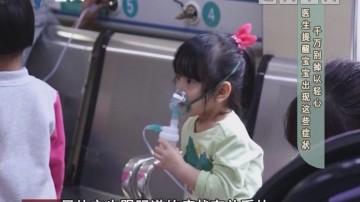 唔系小儿科:医生提醒宝宝出现这些症状 千万别掉以轻心