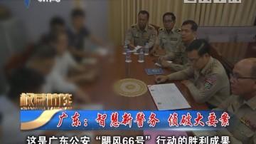 [2019-03-23]权威访谈:广东:智慧新警务 侦破大要案