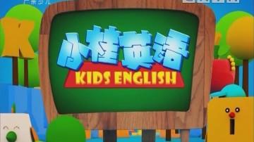 [2019-03-02]小桂英语
