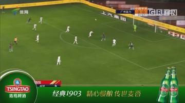 广州富力主场迎战大连一方 最后时刻绝平对手