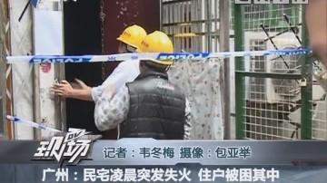 广州:民宅凌晨突发失火 住户被困其中