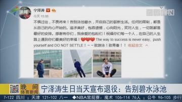 宁泽涛生日当天宣布退役:告别碧水泳池