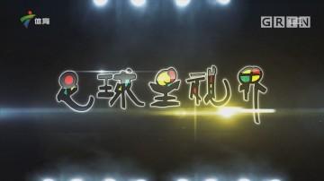 [HD][2019-03-11]足球星视界