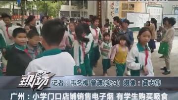 广州:小学门口店铺销售电子烟 有学生购买吸食