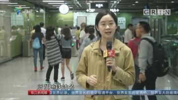 广州地铁站命名有新规