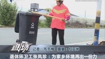 退休环卫工张凤珍:为家乡环境再出一份力