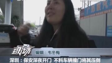 深圳:保安深夜开门 不料车辆撞门将其压倒