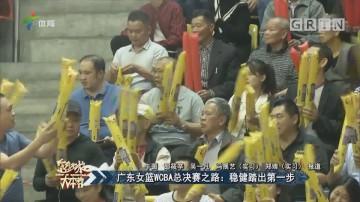 广东女篮WCBA总决赛之路:稳健踏出第一步