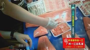 谣言终结者:三文鱼有大量寄生虫 不能生吃?