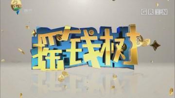 [HD][2019-03-11]摇钱树:打开盆景的致富门